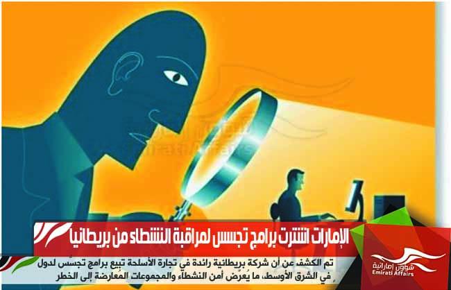 الإمارات اشترت برامج تجسس لمراقبة النشطاء من بريطانيا