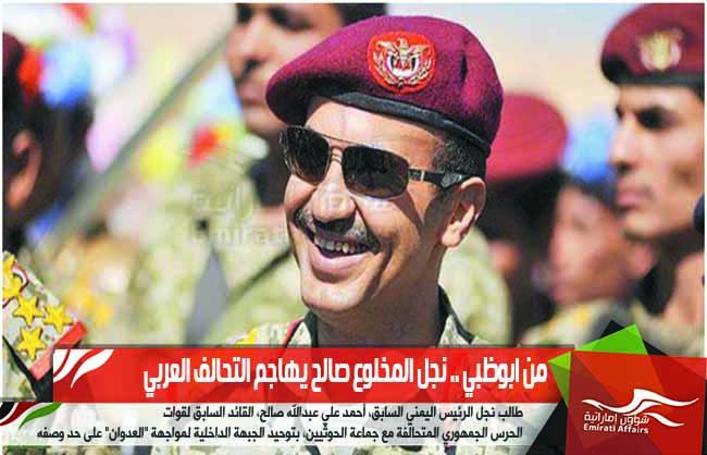 من ابوظبي .. نجل المخلوع صالح يهاجم التحالف العربي