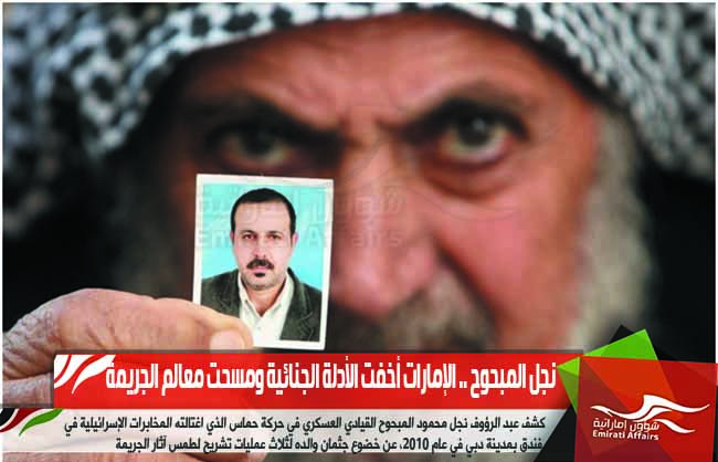 نجل المبحوح .. الإمارات أخفت الأدلة الجنائية ومسحت معالم الجريمة