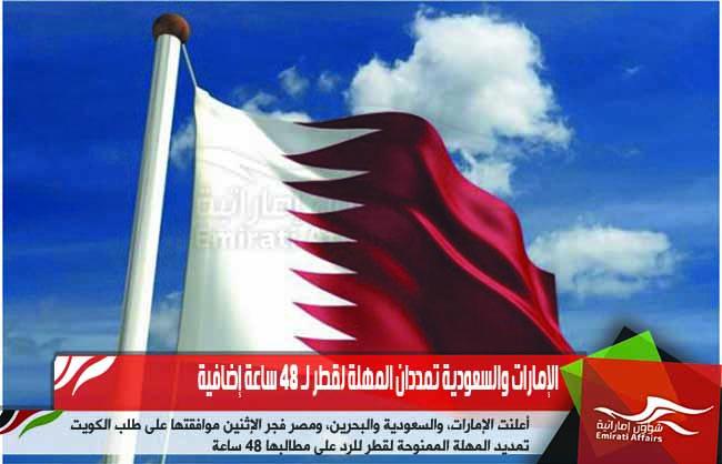 الإمارات والسعودية تمددان المهلة لقطر لـ 48 ساعة إضافية