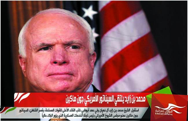 محمد بن زايد يلتقي السيناتور الأمريكي جون ماكين