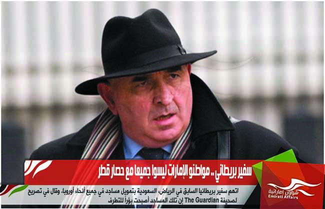 سفير بريطاني .. مواطنو الإمارات ليسوا جميعا مع حصار قطر