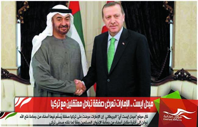 ميدل ايست .. الإمارات تعرض صفقة تبادل معتقلين مع تركيا