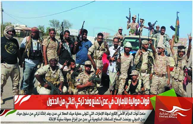 قوات موالية للإمارات في عدن تمنع وفد تركي اغاثي من الدخول