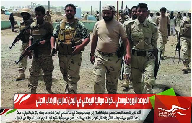 المرصد الأورومتوسطي .. قوات موالية لابوظبي في اليمن تمارس الإرهاب الديني
