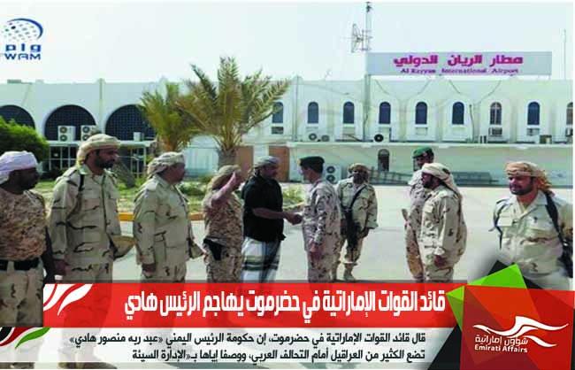 قائد القوات الإماراتية في حضرموت يهاجم الرئيس هادي