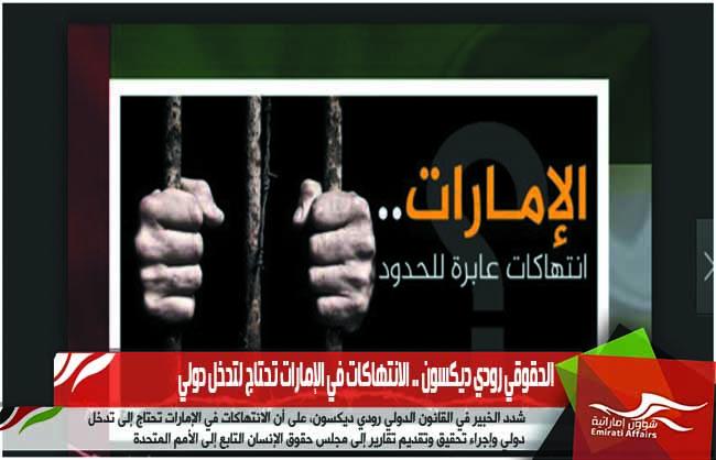 الحقوقي رودي ديكسون .. الانتهاكات في الإمارات تحتاج لتدخل دولي