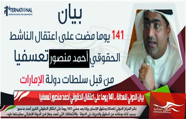 بيان الدولي للعدالة .. 141 يوما على اعتقال الحقوقي أحمد منصور تعسفيا