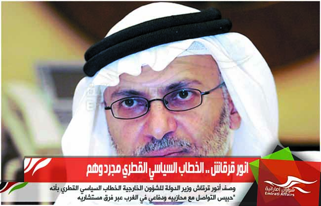 انور قرقاش .. الخطاب السياسي القطري مجرد وهم