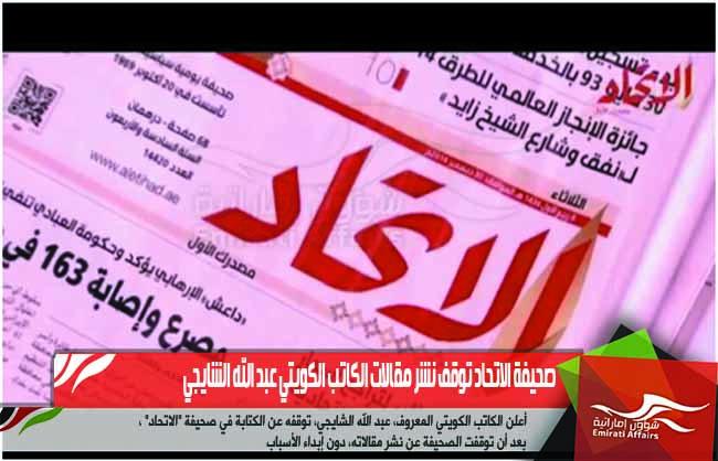 صحيفة الاتحاد توقف نشر مقالات الكاتب الكويتي عبد الله الشايجي