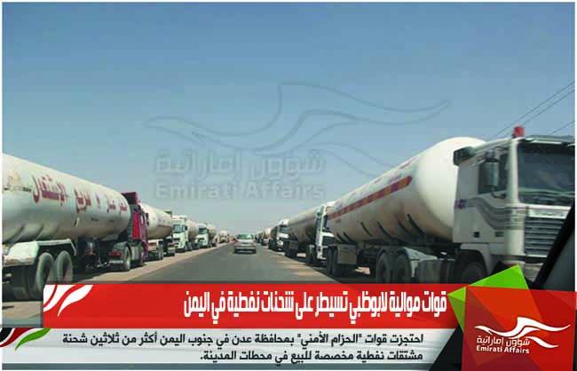 قوات موالية لابوظبي تسيطر على شحنات نفطية في اليمن