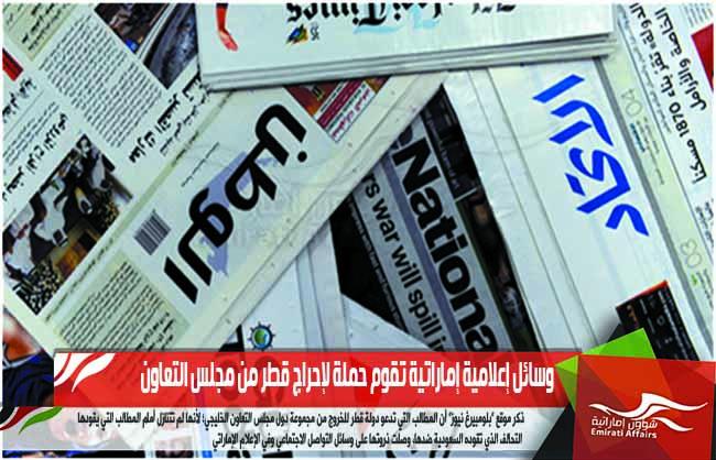 وسائل إعلامية إماراتية تقوم حملة لإحراج قطر من مجلس التعاون
