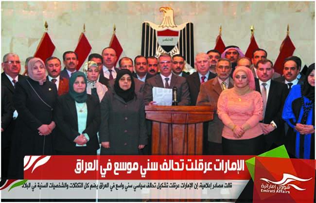 الإمارات عرقلت تحالف سني موسع في العراق
