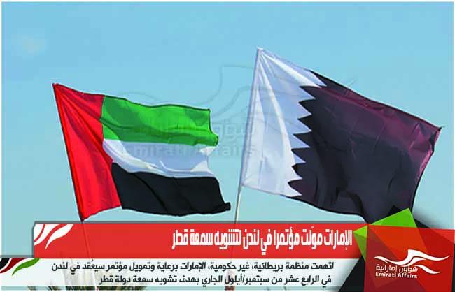 الإمارات موّلت مؤتمرا في لندن لتشويه سمعة قطر
