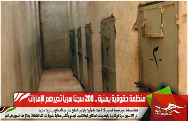 منظمة حقوقية يمنية .. 208 سجنا سريا تديرهم الإمارات
