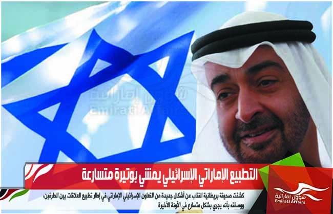 التطبيع الإماراتي الإسرائيلي يمشي بوتيرة متسارعة
