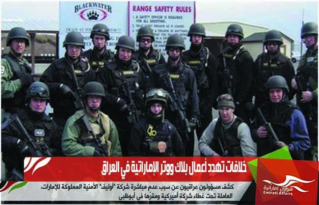 خلافات تهدد أعمال بلاك ووتر الإماراتية في العراق