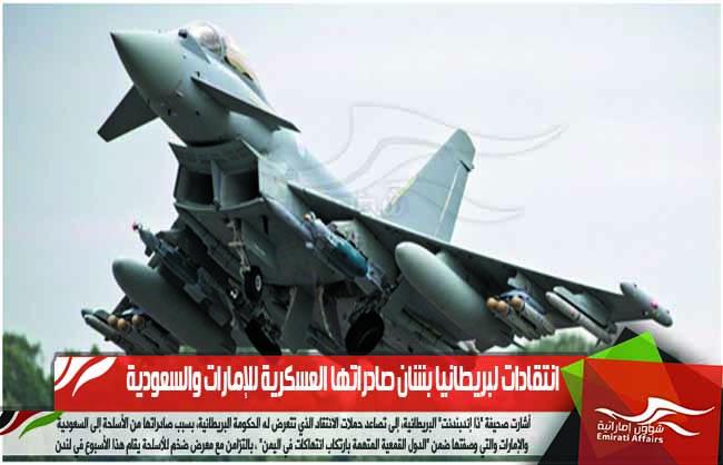 انتقادات لبريطانيا بشان صادراتها العسكرية للإمارات والسعودية