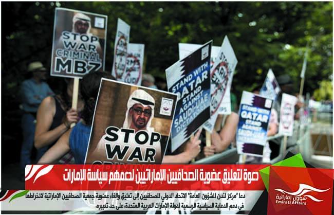 دعوة لتعليق عضوية الصحافيين الإماراتيين لدعمهم سياسة الإمارات