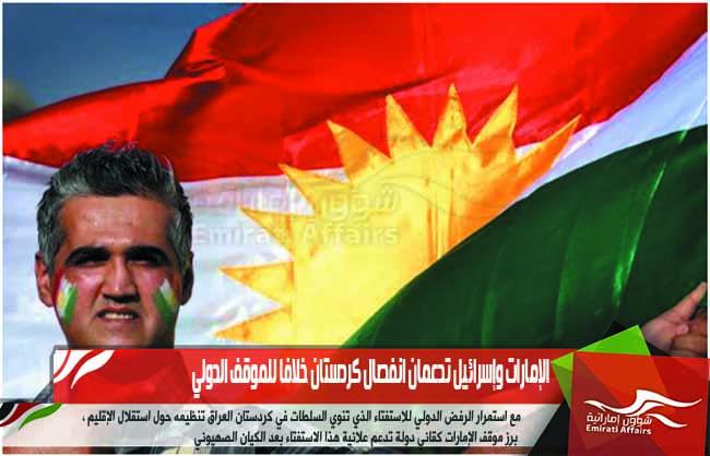 الإمارات وإسرائيل تدعمان انفصال كردستان خلافا للموقف الدولي
