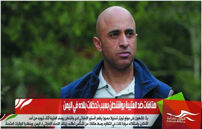هتافات ضد العتيبة بواشنطن بسبب تدخلات بلاده في اليمن