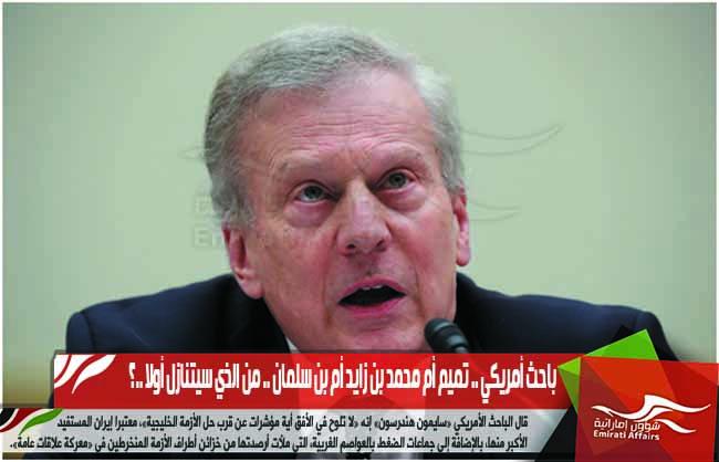 باحث أمريكي .. تميم أم محمد بن زايد أم بن سلمان .. من الذي سيتنازل أولا ..؟
