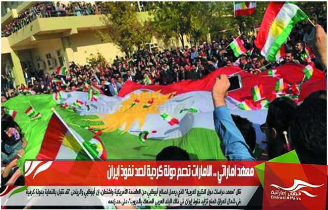 معهد اماراتي .. الامارات تدعم دولة كردية لصد نفوذ ايران