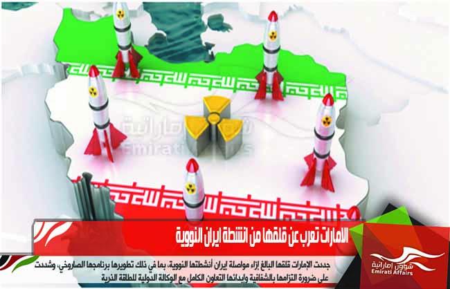 الامارات تعرب عن قلقها من انشطة ايران النووية