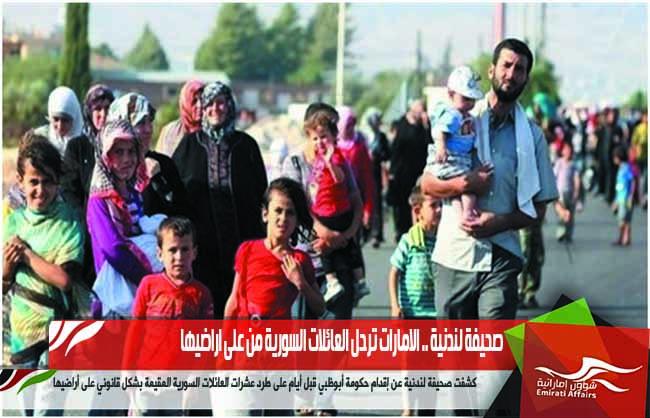 صحيفة لندنية .. الامارات ترحل العائلات السورية من على اراضيها