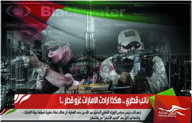 نائب قطري .. هكذا ارادت الامارات غزو قطر ..!