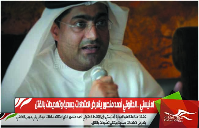 امنيستي .. الحقوقي أحمد منصور يتعرض لاعتداءات جسدية وتهديدات بالقتل