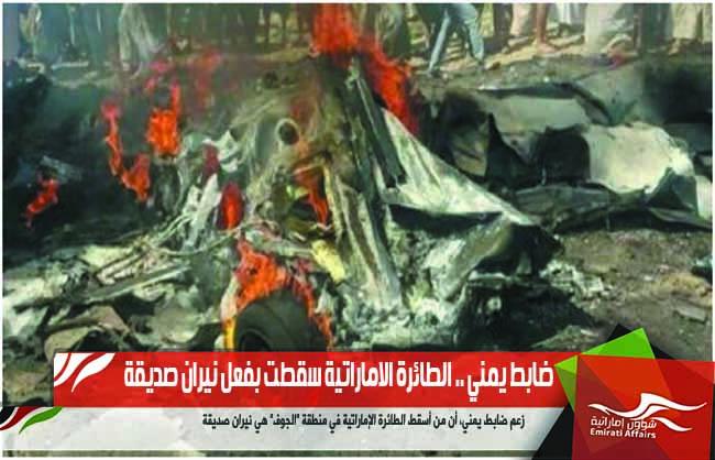 ضابط يمني .. الطائرة الاماراتية سقطت بفعل نيران صديقة