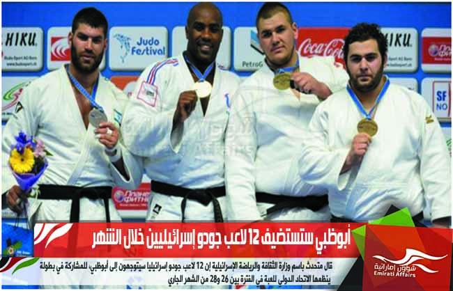 أبوظبي ستستضيف 12 لاعب جودو إسرائيليين خلال الشهر
