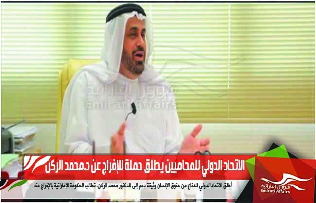 الاتحاد الدولي للمحاميين يطلق حملة للإفراج عن د.محمد الركن