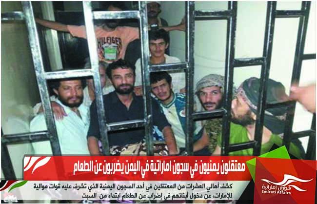 معتقلون يمنيون في سجون اماراتية في اليمن يضربون عن الطعام