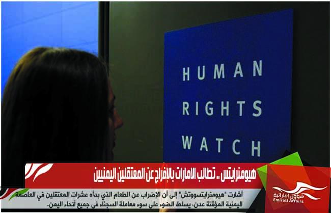 هيومن رايتس .. تطالب الامارات بالإفراج عن المعتقلين اليمنيين