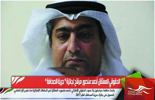 الحقوقي المعتقل أحمد منصور مرشح لجائزة