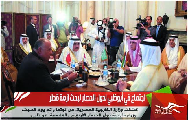 اجتماع في أبوظبي لدول الحصار لبحث ازمة قطر
