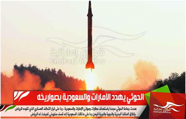 الحوثي يهدد الامارات والسعودية بصواريخه