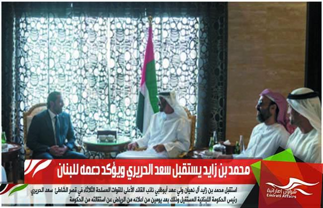 محمد بن زايد يستقبل سعد الحريري ويؤكد دعمه للبنان
