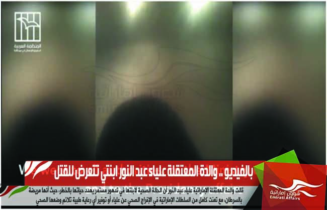 بالفيديو .. والدة المعتقلة علياء عبد النور ابنتي تتعرض للقتل
