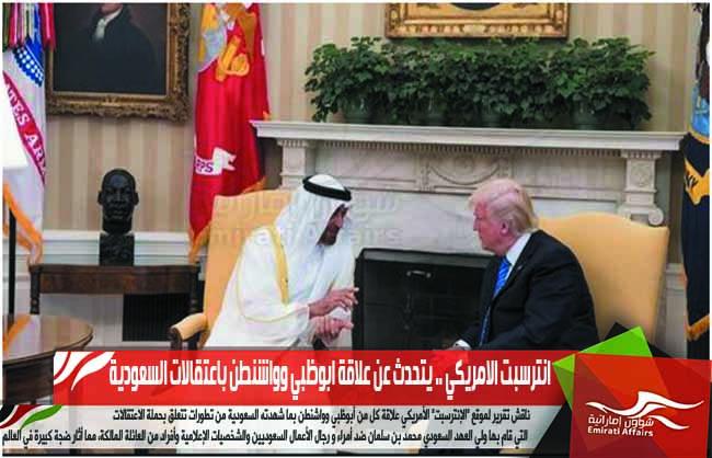 انترسبت الامريكي .. يتحدث عن علاقة ابوظبي وواشنطن باعتقالات السعودية