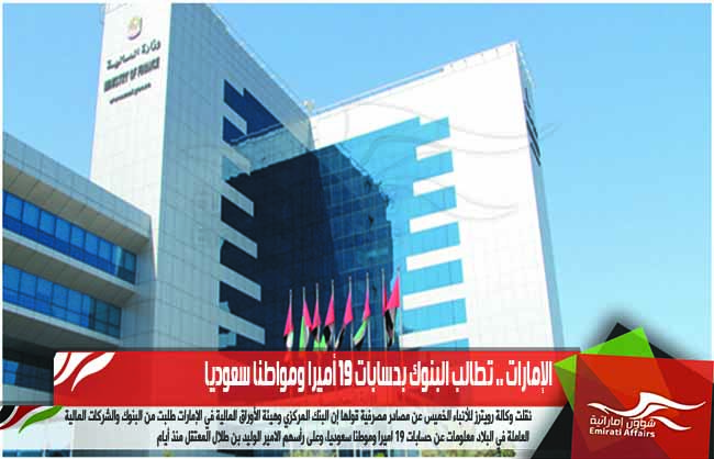 الإمارات .. تطالب البنوك بحسابات 19 أميرا ومواطنا سعوديا