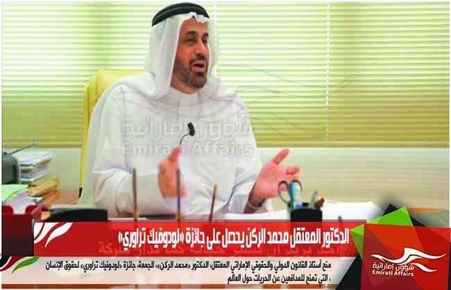 الدكتور المعتقل محمد الركن يحصل على جائزة «لودوفيك تراوري»