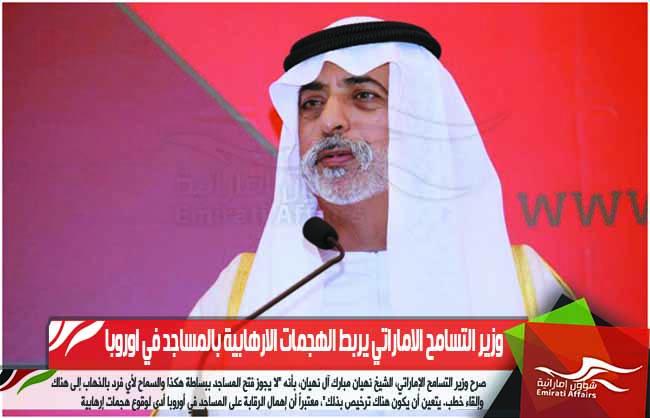 وزير التسامح الاماراتي يربط الهجمات الارهابية بالمساجد في اوروبا