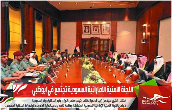 اللجنة الامنية الاماراتية السعودية تجتمع في ابوظبي