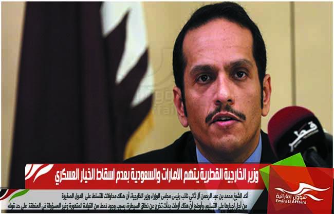 وزير الخارجية القطرية يتهم الامارات والسعودية بعدم اسقاط الخيار العسكري