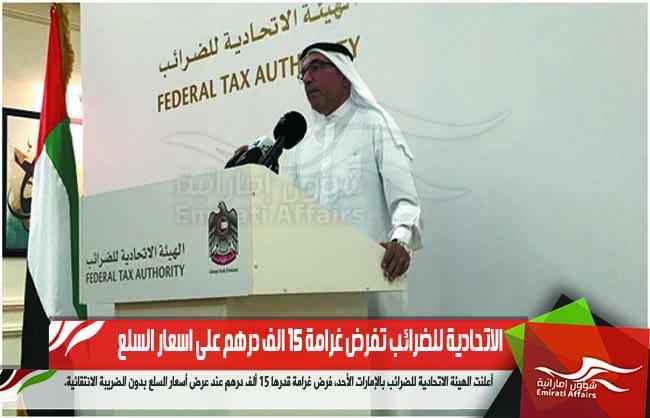 الاتحادية للضرائب تفرض غرامة 15 الف درهم على اسعار السلع