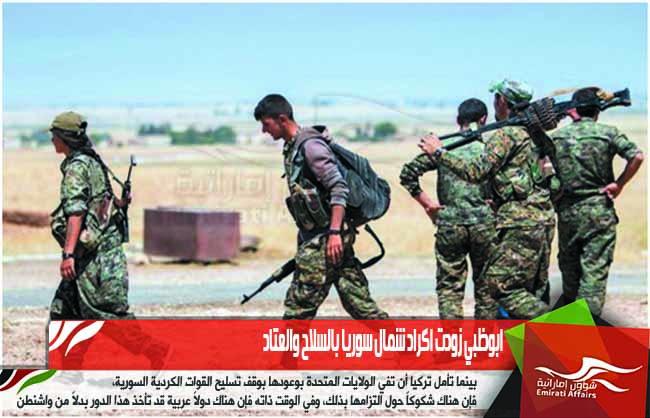 ابوظبي زودت اكراد شمال سوريا بالسلاح والعتاد