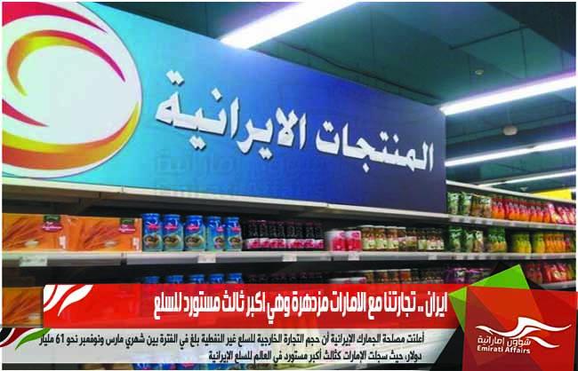 ايران .. تجارتنا مع الامارات مزدهرة وهي اكبر ثالث مستورد للسلع